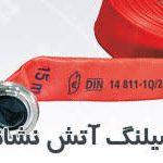 پخش شیلنگ آتش نشانی ضد اسید
