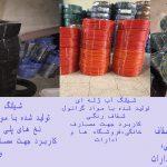 صادرات انواع شیلنگ آب به عراق